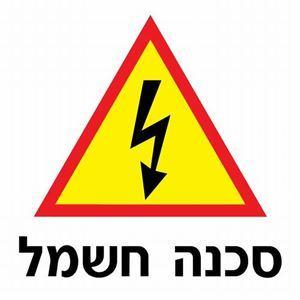 טכנאי חשמל תיוקן מוצרי חשמל